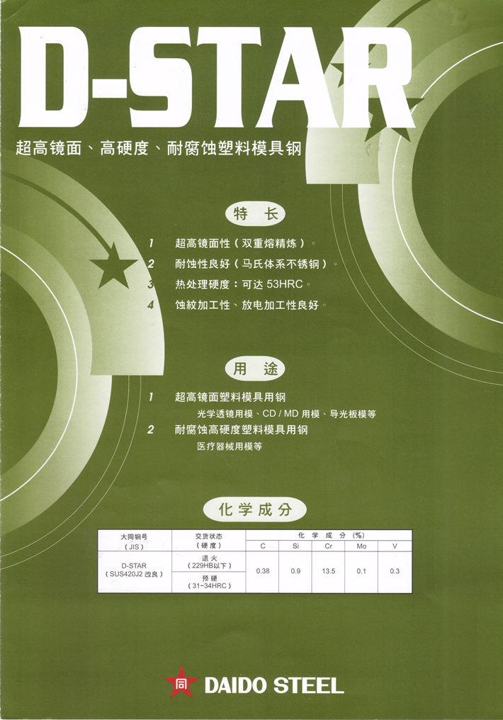 D-STAR塑料模具钢