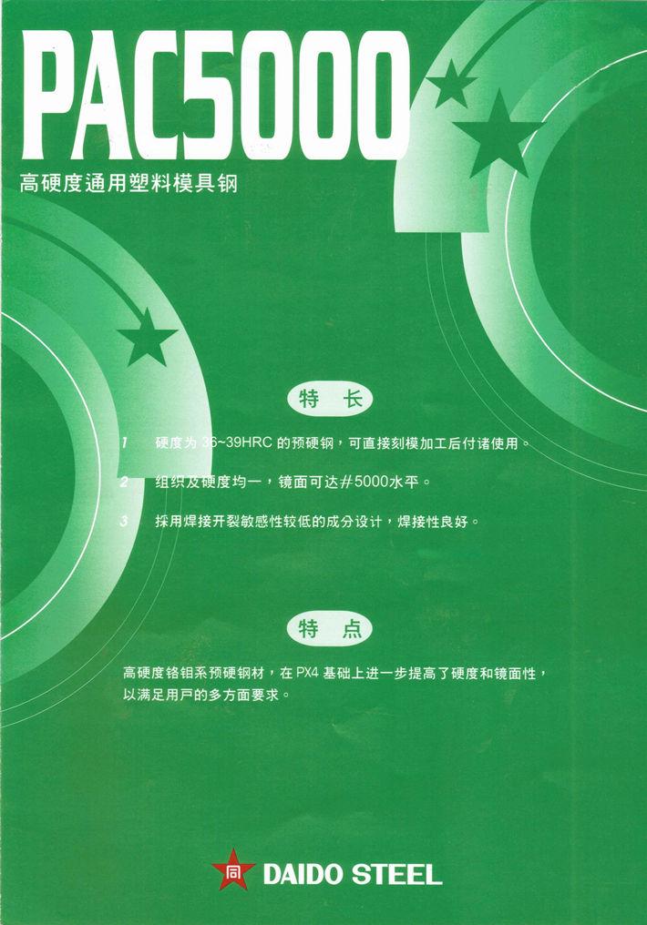 PAC5000塑料模具钢
