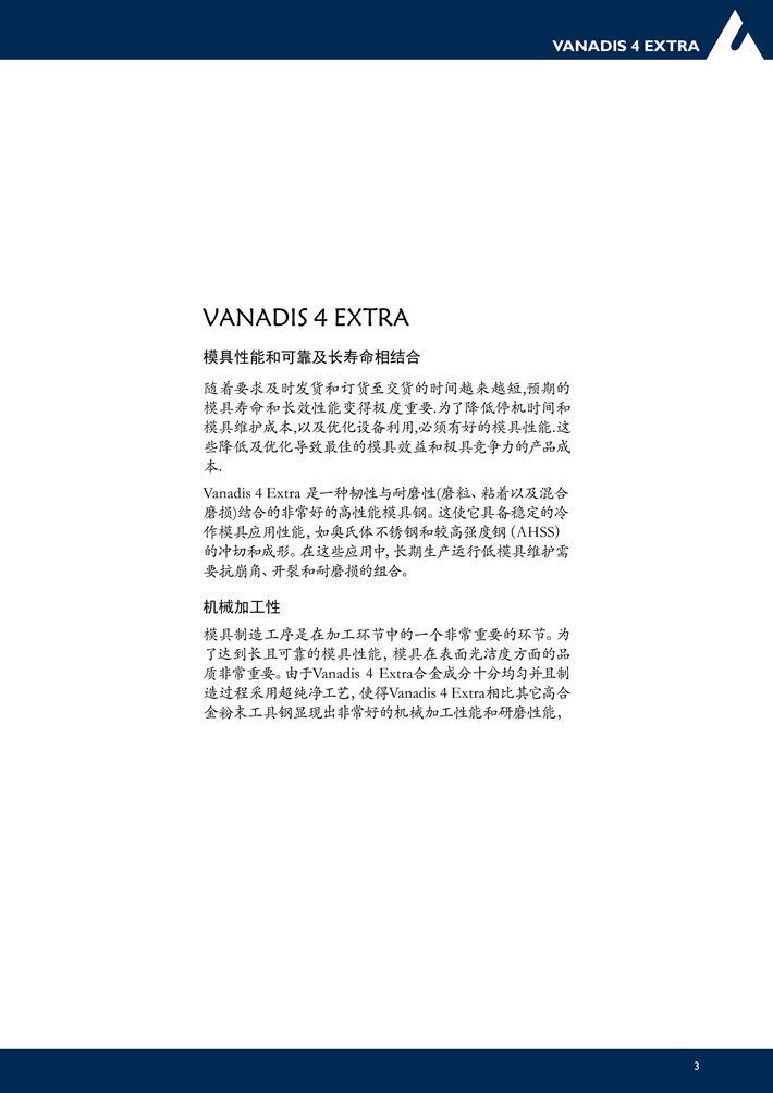 V4E(VANADIS4 EXTRA)粉末高速钢