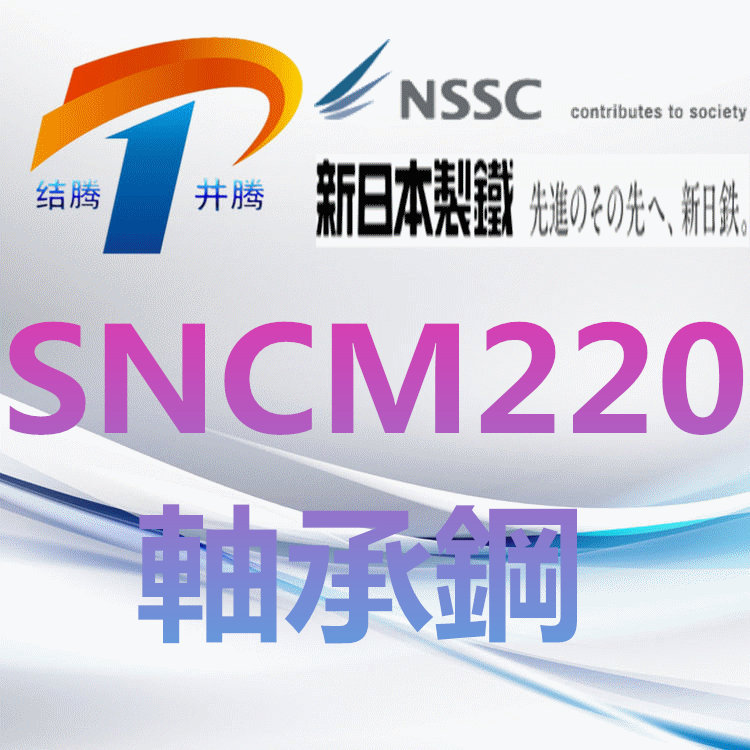SNCM220轴承钢