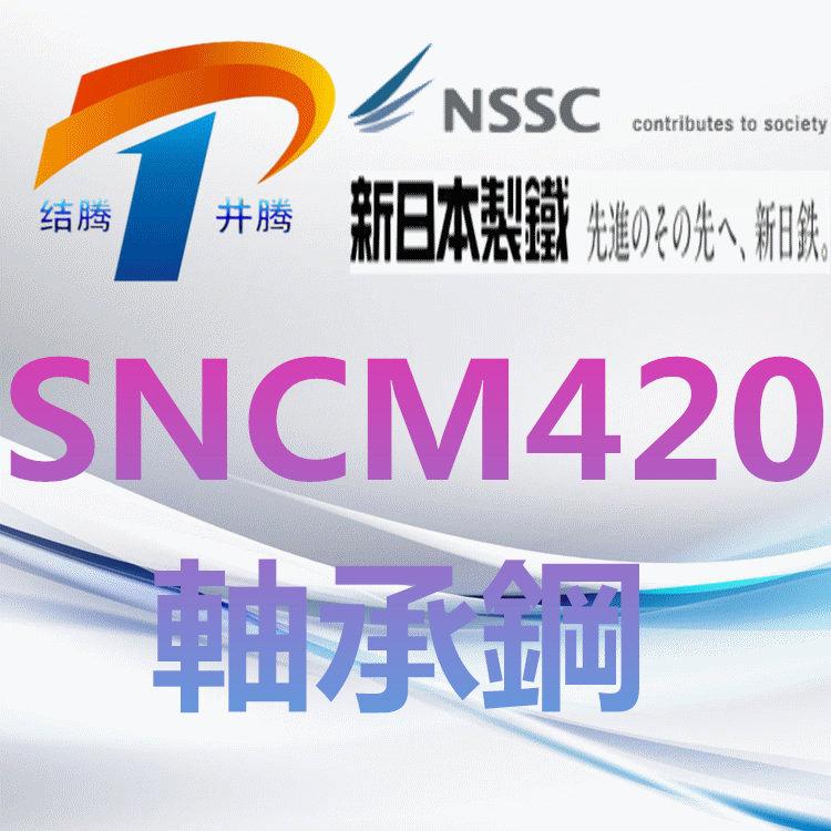 SNCM420轴承钢