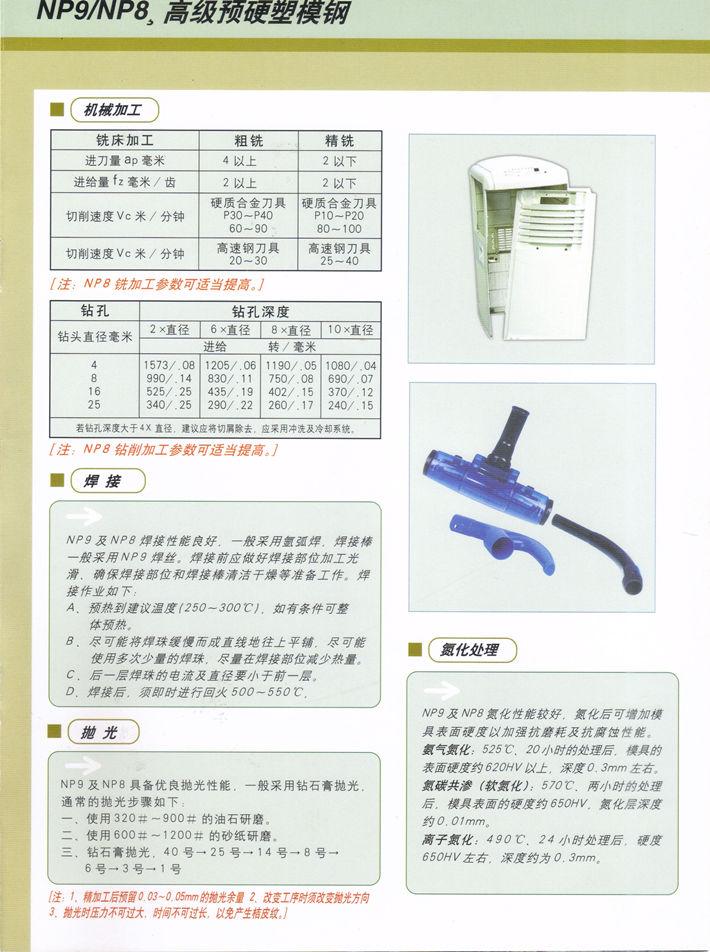 高级预硬塑模钢NP9/NP8
