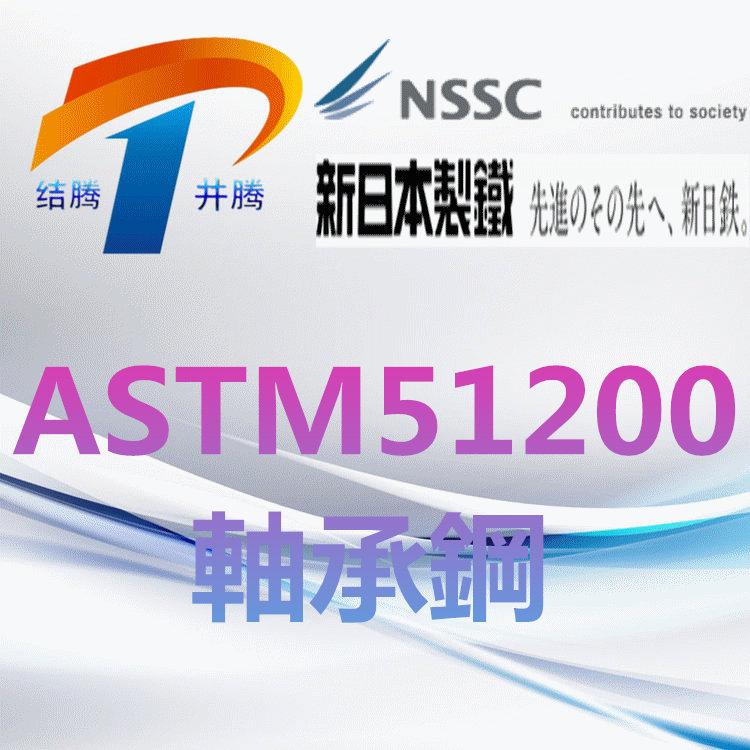 ASTM51200轴承钢
